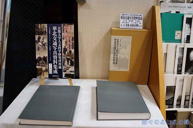 秘蔵写真 伝えたかった中・華北 ーー 京都大学人文科学研究所所蔵 華北交通写真 ーー
